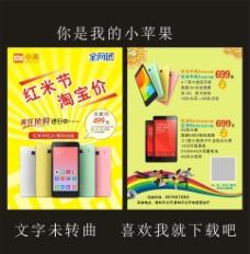 电信红米手机图片