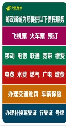 邮政便民服务图片