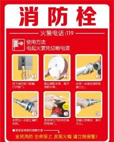 消防栓图图片