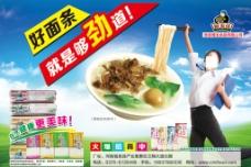食品厂挂面宣传海报图片