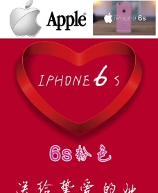 iphone6s 粉色 X展架图片