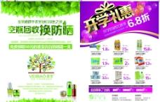 开学季化妆品促销图片