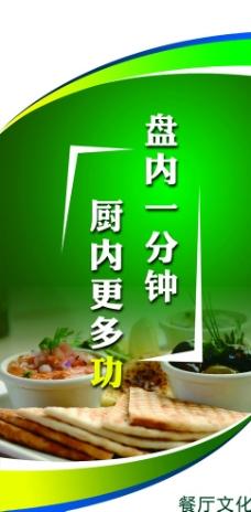 员工餐厅文化展板图片
