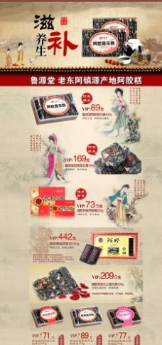 中秋节网店首页模板图片