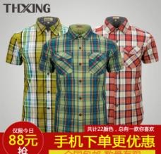 淘宝男装男士短袖衬衫主图素材图片