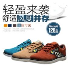 鞋子简单大气海报主图图片