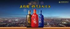 五粮液海报 酒海报图片