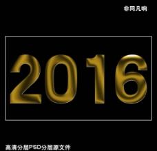2016猴年金属字字体海报图片