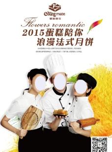 蛋糕陪你 中秋 月饼 法式月饼图片