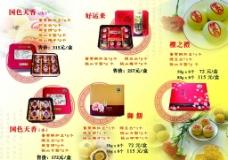 月饼宣传 月饼促销 中秋宣传图片