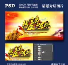 铸就军魂 纪念中国人民战争图片