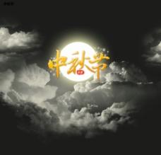 中秋节字体设计图片