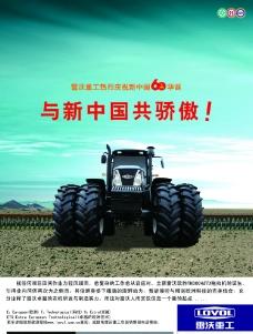 拖拉机广告图片