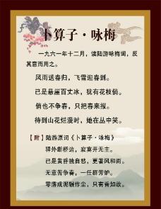 毛泽东诗词展板图片