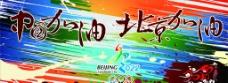 2022冬奥会中国加油北京加油图片