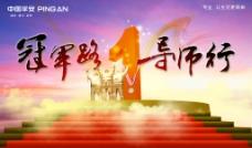 中国平安背景板图片