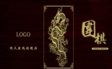 龙纹玛瑙围棋木盒外包装设计图图片
