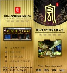 自助餐厅折页封面图片
