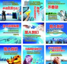 商家联盟WIFI宣传图片
