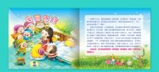 幼儿园画册图片