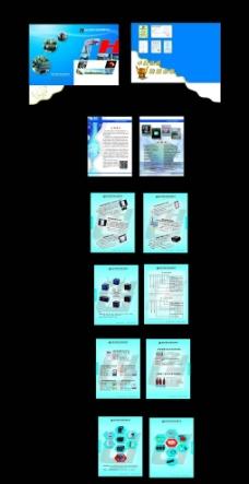 产品宣传画册图片