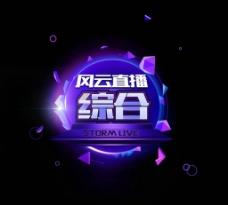 风云直播TV综合LOGO素材图片
