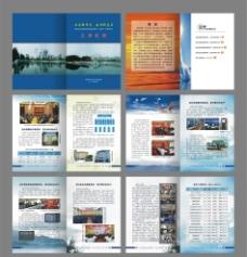 地税局宣传册图片