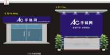 手机网 招牌设计图片