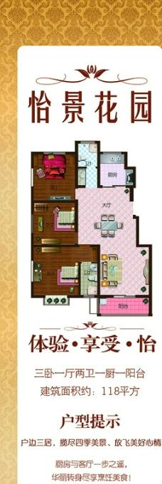 房地产售楼部海报图片