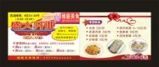 美食店宣传单图片
