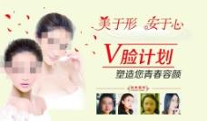 V型脸图片