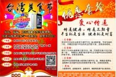 台湾美食节DM宣传单图片