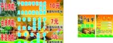 台湾肉粽图片