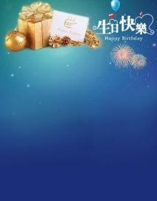 生日海报底板图片