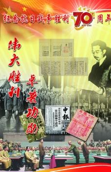 抗战胜利70周年宣传展板图片