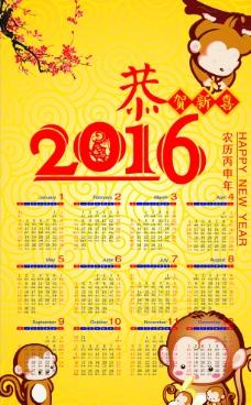 2016年年历图片