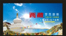 西藏旅游彩页图片