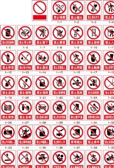 禁止矢量图标图片