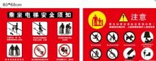 电扶梯使用安全须知图片
