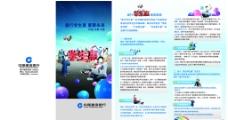 学生惠折页图片