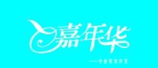 嘉年华艺术字体门头设计图片