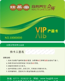 PVC会员卡产品卡图片