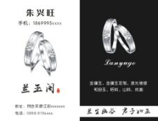 玉器 珠宝名片图片