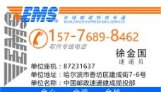 EMS名片图片
