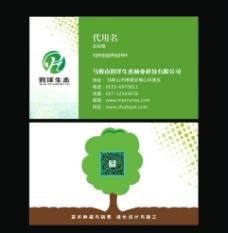 绿色卡通环保名片图片