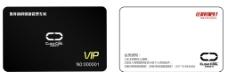 云酷动力 VIP 卡图片