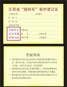 2015临时登记证图片