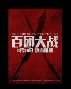 《百团大战》血性版海报图片