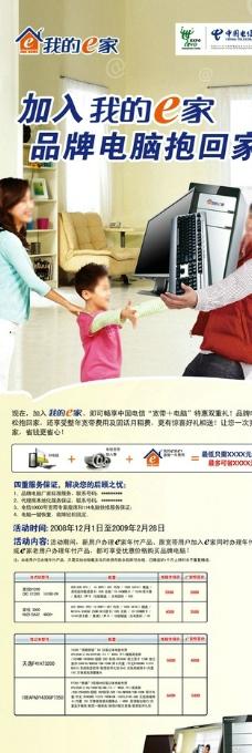 电信宽带宣传海报图片