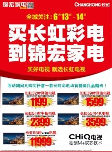 长虹彩电促销海报图片